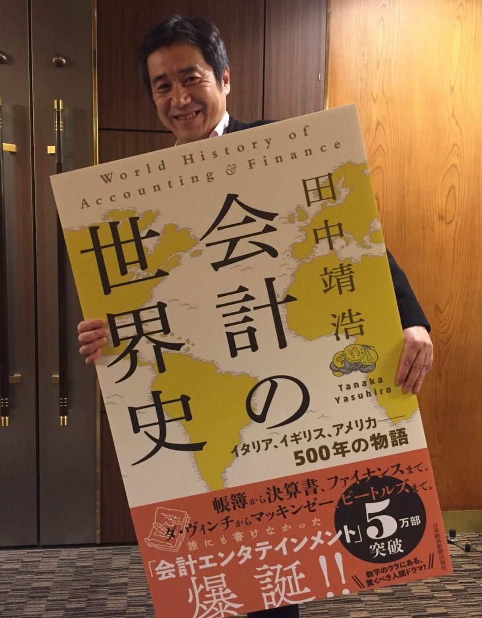 講師:田中靖浩